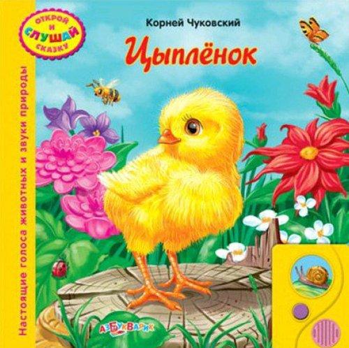 Чуковский от 2 до 5