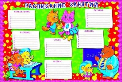 расписание уроков время приключений картинки