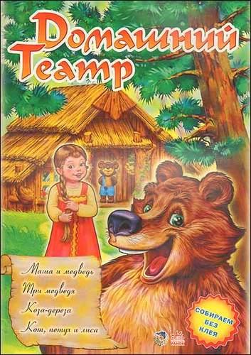 Маша и медведь своими руками для сада 197